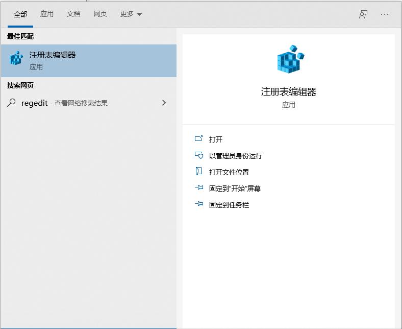 搜索栏输入`regedit`回车